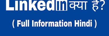 LinkedIn क्या है और Professional Profile कैसे बनाएं