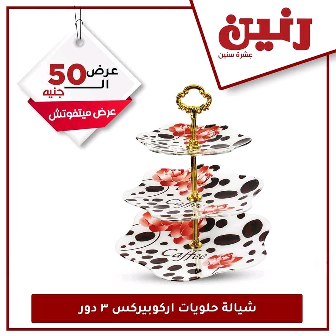 عروض رنين اليوم مهرجان 50 جنية الاربعاء 14 اكتوبر 2020