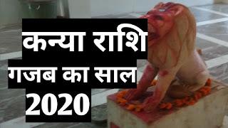 Kanya Rashi 2020 Virgo Horoscope 2020 Kanya Rashi 2020 Horoscope Kanya Rashi #kanyarashi