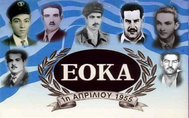 Εκδήλωση στο Ναύπλιο για την 64η επέτειο από την έναρξη του εθνικοαπελευθερωτικού αγώνα των Κυπρίων