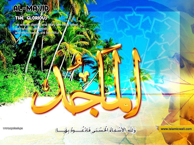 48. الْمَجِيدُ [ Al-Majeed ] 99 names of Allah in Roman Urdu/Hindi