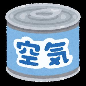 空気の缶詰のイラスト