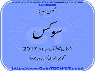 Civics past papers 10 class gujranwala board