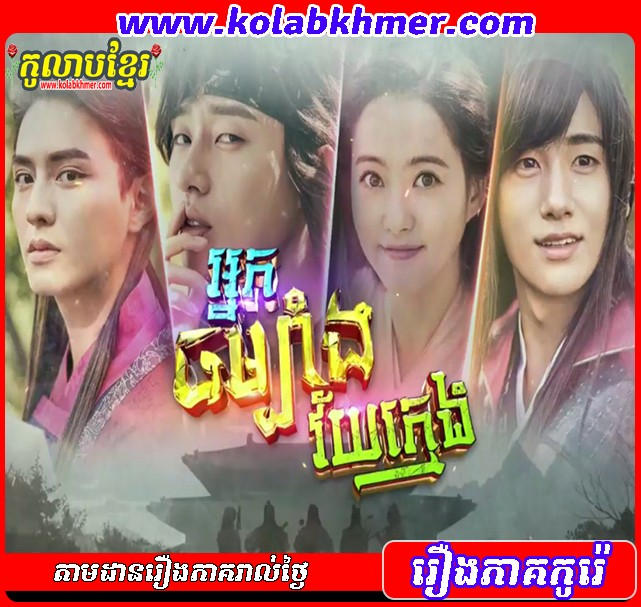 Nak Cham Bang Vey Kmeng
