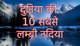 दुनिया की 10 सबसे लम्बी नदियां