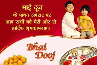 bhai dooj funny images, happy bhai dooj hd images, bhai dooj cartoon images