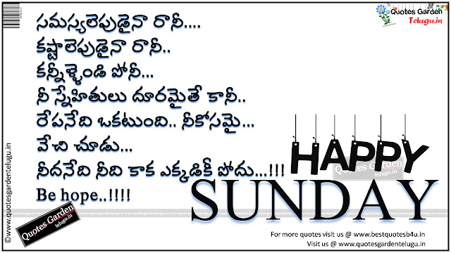 Never give up telugu happy sunday quotes