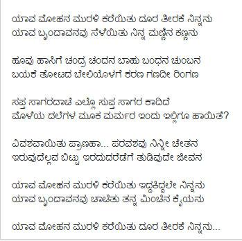 Yava mohana murali kareyithu song lyrics in Kannada