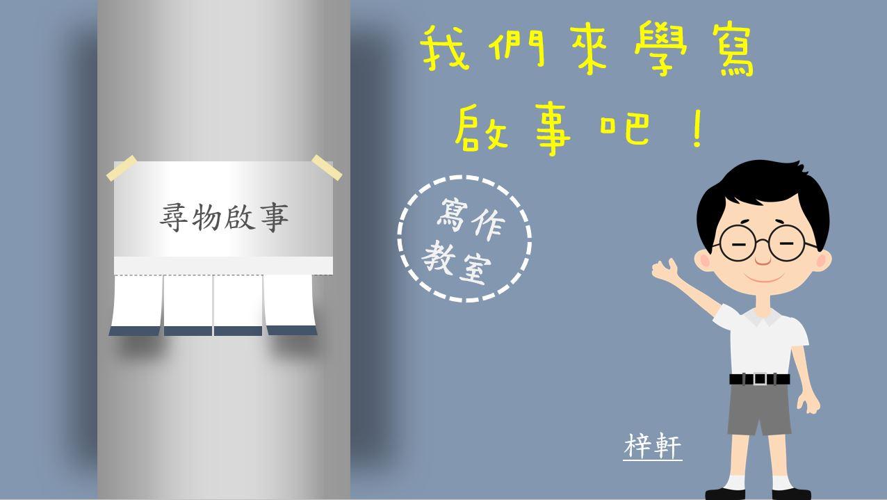 香港小學中文寫作短片系列:我們來學寫啟事吧!|寫作教室|尤莉姐姐的反轉學堂