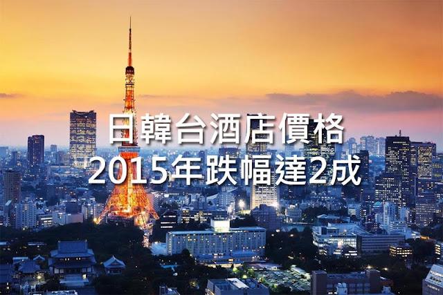 不得了!日韓台酒店價格2015年比2014年下調最高達2成,點解Feel唔到既!