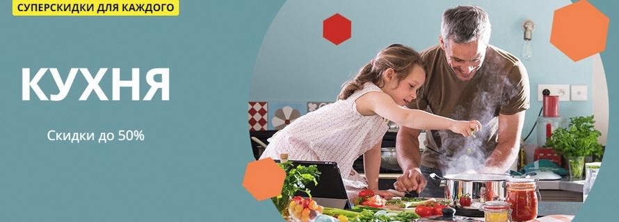 Суперскидки для каждого: товары для кухни со скидкой 50% техника утварь и хиты продаж с бесплатной доставкой