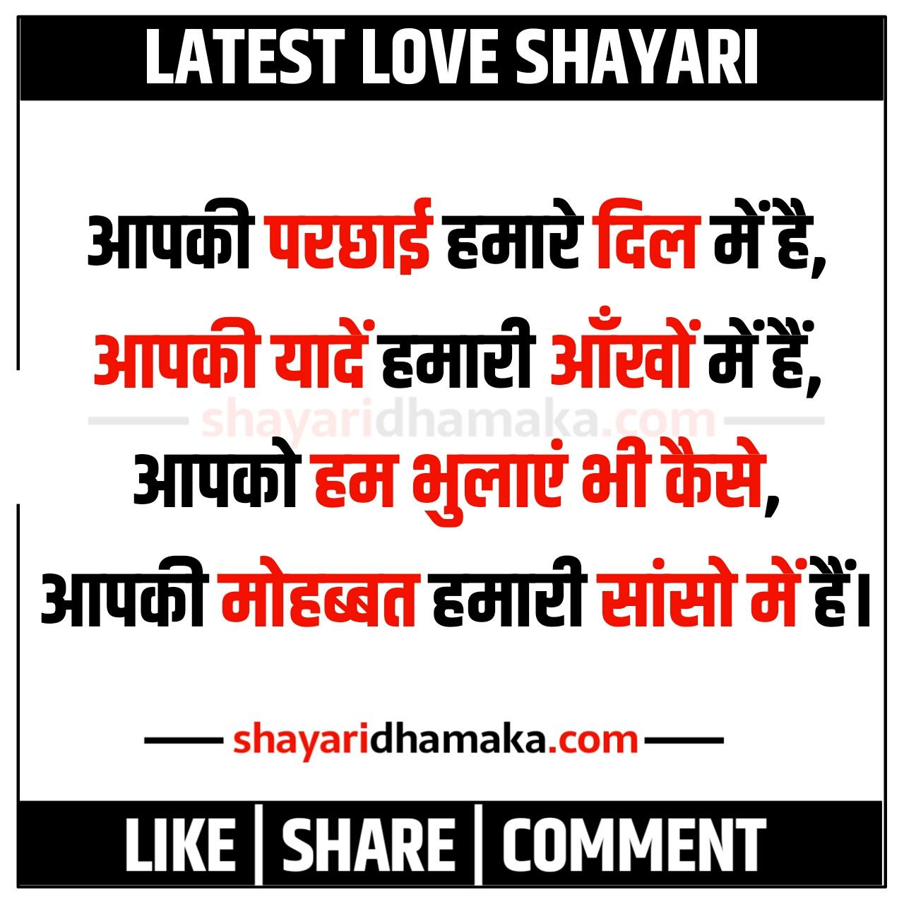 आपकी परछाई हमारे दिल में है - Latest Love Shayari