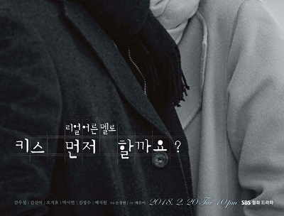 Drama Korea Should We Kiss First (2018)