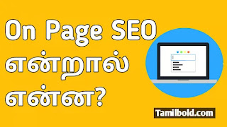 On page seo in tamil
