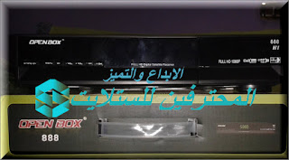 احدث ملف قنوات OPEN BOX 888 H1 محدث دائما بكل جديد