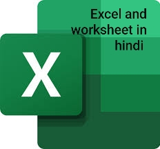 Excel and worksheet in hindi