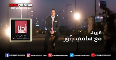أحنا معاك .. برنامج تلفزي جديد لدعم أصحاب أفكار المشاريع على قناة الحوار التونسي
