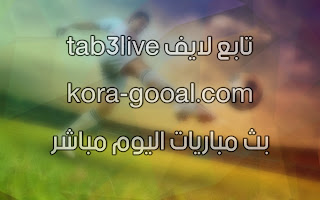 تابع لايف بث مباشر | شاهد لايف مباريات اليوم | tab3live