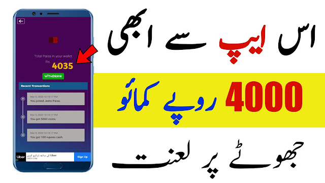 Earn 4000 PKR Daily Without investments 2020 | How To Make Money Online Free