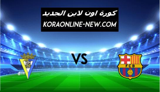 مشاهدة مباراة برشلونة وقادش بث مباشر اليوم 21-2-2021 الدوري الإسباني