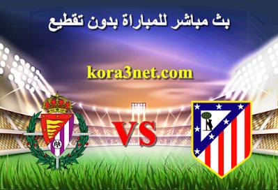 مباراة اتلتيكو مدريد وبلد الوليد بث مباشر