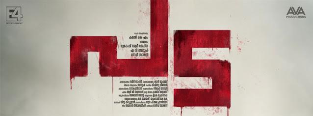 Pada Malayalam movie, www.mallurelease.com