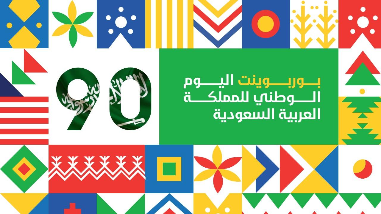 اليوم الوطني السعودي 90