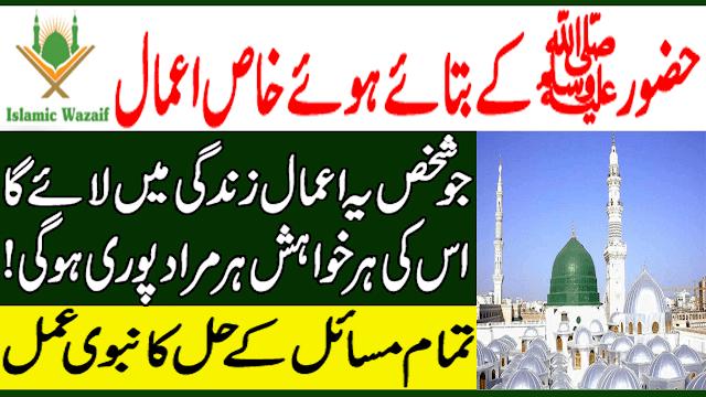 Wazifa For Success In Urdu/Har Hajat Preshani Kay Liye Azmoda Nabvi Amal/Islamic Wazaif
