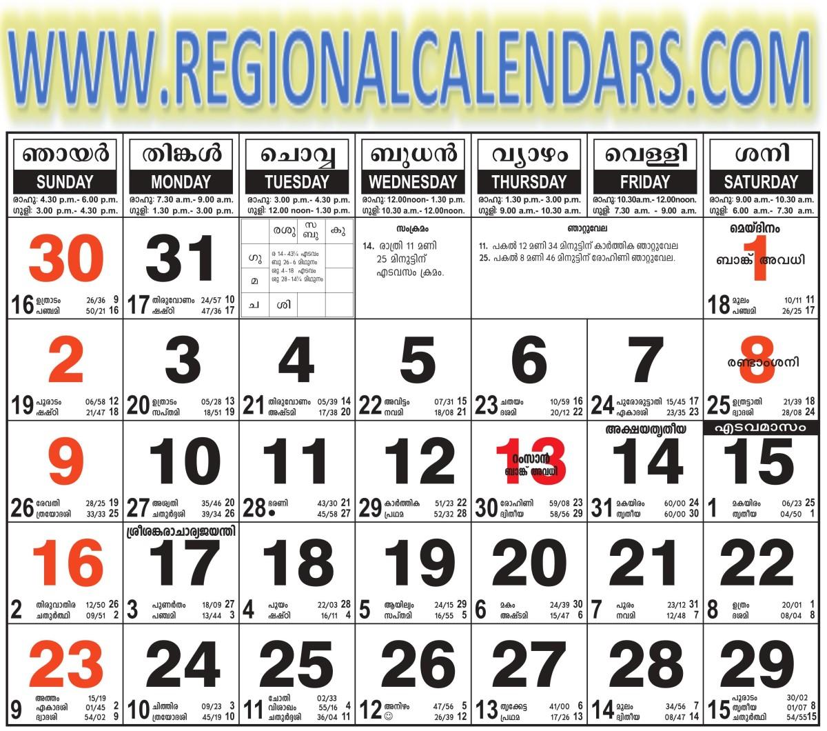Malayalam Calendar 2021 May