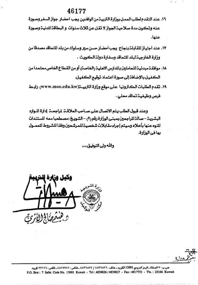 اعارات المعلمين بالكويت 2019
