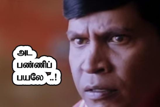 vadivelu famous dialogue