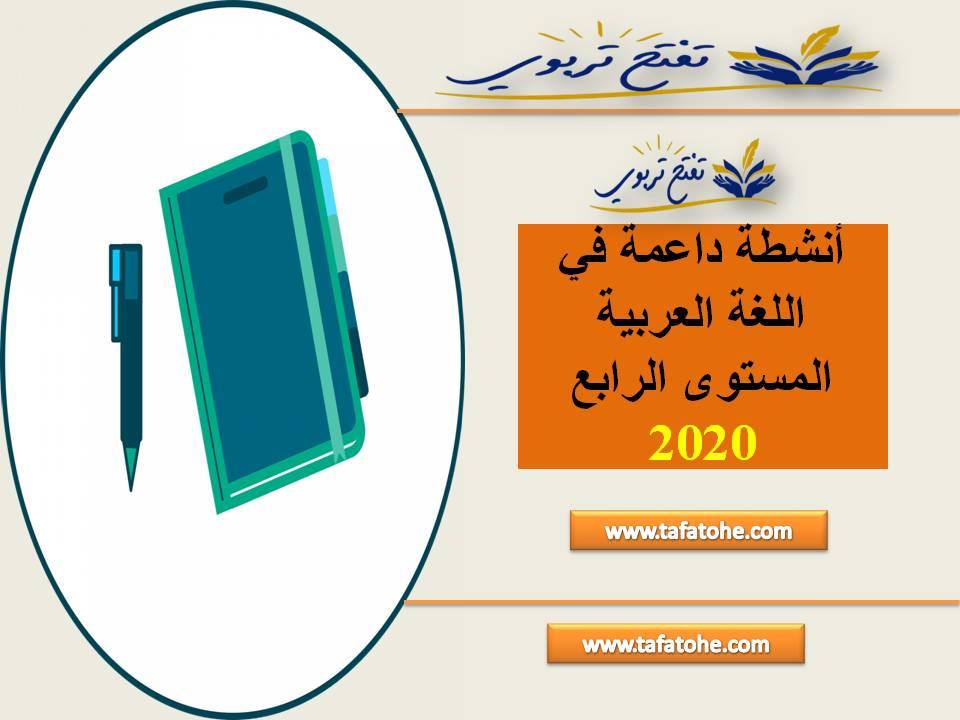 أنشطة داعمة في اللغة العربية المستوى الرابع 2020