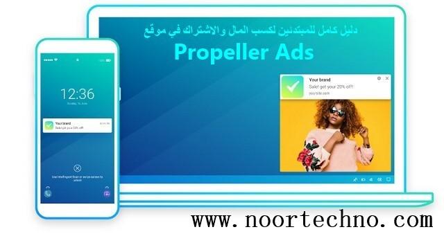 دليل كامل للمبتدئين لكسب المال والاشتراك في موقع Propeller Ads