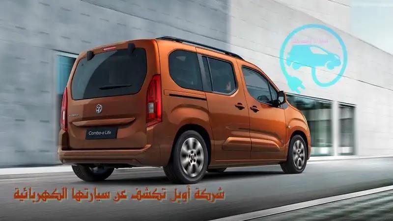 شركة أوبل,Combo E-Life الكهربائية,السيارات الكهربائية