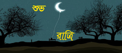 Good Night Bengali SMS: Good Night SMS Bangla