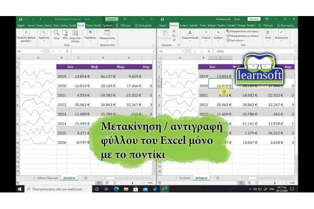 Πως μετακινούμε ένα φύλλο εργασίας σε διαφορετικό βιβλίο εργασίας στο Excel