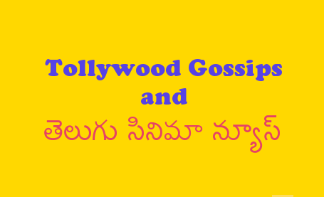 tollywood-gossips-and-cinema-news