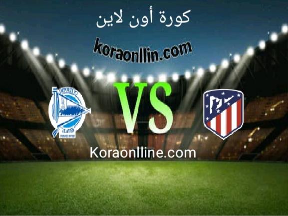 مباراة اتلتيكو مدريد مع الافيس
