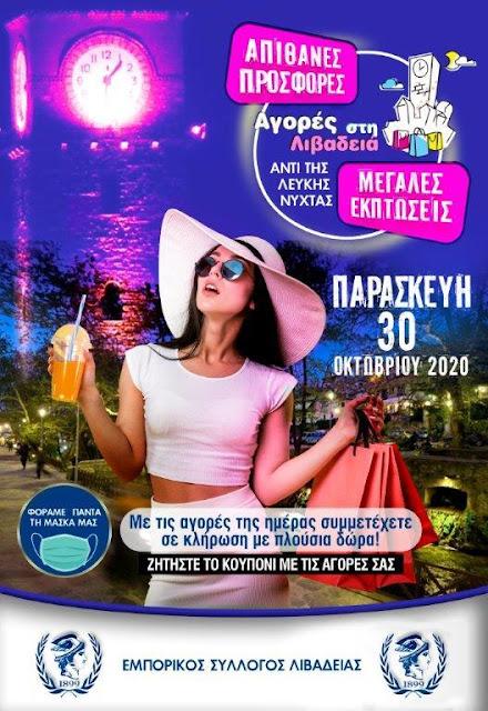 Οι έμποροι της Λιβαδειάς - αντί της Λευκής Νύχτας - προχωρούν σε μεγάλες προσφορές για το καταναλωτικό κοινό στις 30 Οκτωβρίου !