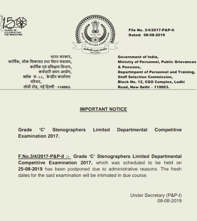 Grade 'C' Stenographers Limited Departmental Competitive  Examination 2017.