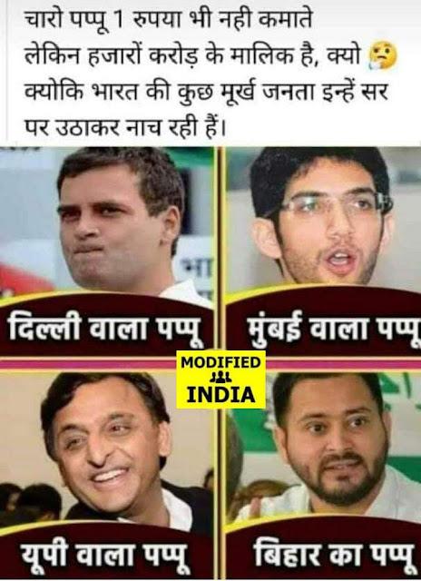 Congress Jokes,Chamchagiri Quotes in Hindi,Jokes on Congress Chamcha,Jokes On Congress,Chamcha Quotes in Hindi,