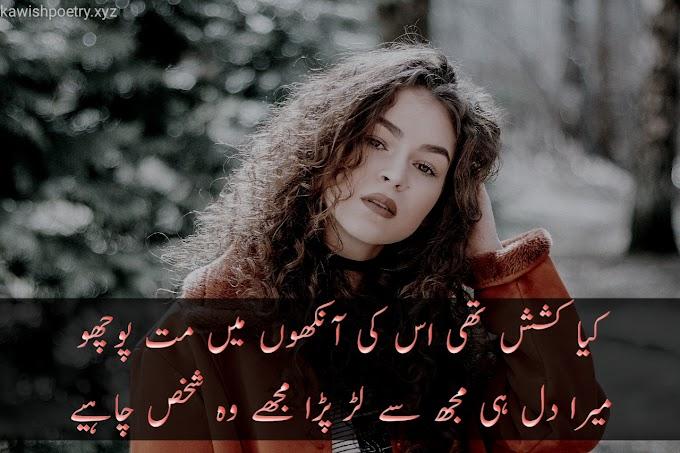 دو لائن اردو شاعری - اردو شاعری