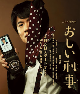 Download Unfortunate Detective (Japanese Drama)