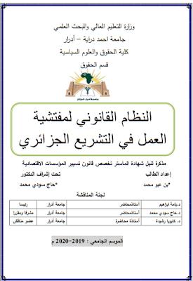 مذكرة ماستر: النظام القانوني لمفتشية العمل في التشريع الجزائري PDF