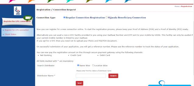 Hp Ujjwala Connection apply