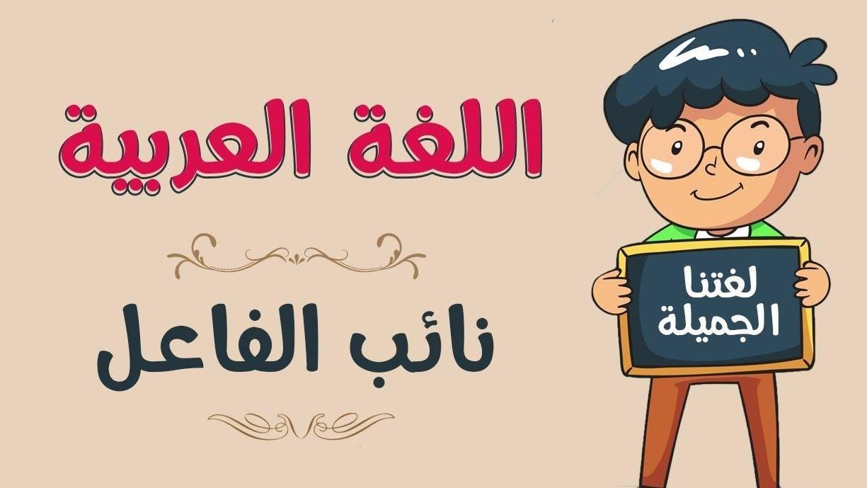 تعرف على نائب الفاعل في اللغة العربية (فيديو)