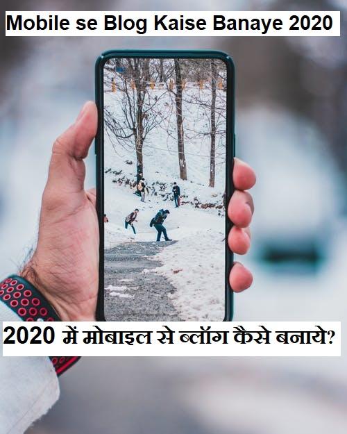 2020 में मोबाइल से ब्लॉग कैसे बनाये?