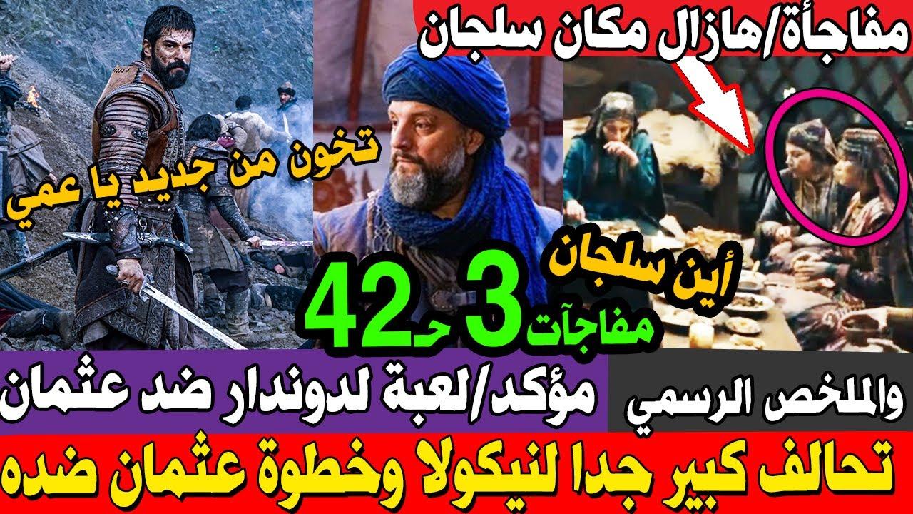 مسلسل المؤسس عثمان الحلقة 42 الجزء 3 إعلان أين سلجان؟ مؤكد لعبة دوندار؟ خطة نيكولا