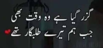 urdu-shayari-epoetry1