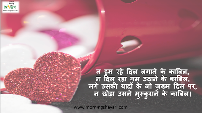 love shayari with pic | dil love shayari | hindi love shayari boyfriend | Romantic love shayari hindi